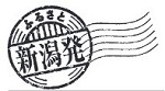 Magenta - Cling Rubber Stamp - Japan Postal Seal